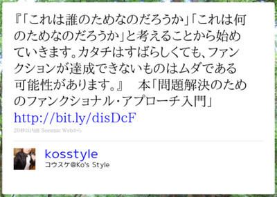 http://twitter.com/kosstyle/status/25380442143