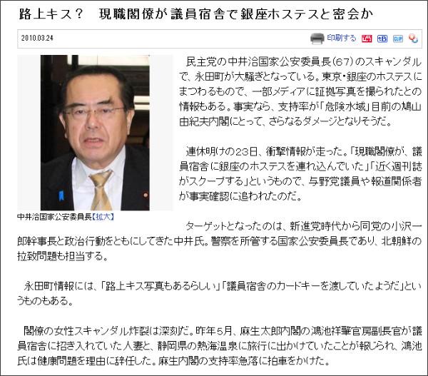 http://www.zakzak.co.jp/society/politics/news/20100324/plt1003241156000-n2.htm