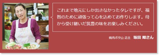 http://furusato-fukuchi.jp/tokuten/detail.html?id=242e4b8396f1d78bcee16bd9459cb67d