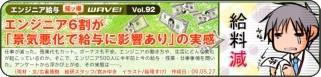 http://rikunabi-next.yahoo.co.jp/tech/docs/ct_s03600.jsp?p=001546&rfr_id=atit