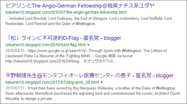 https://www.google.co.jp/search?q=site%3A%2F%2Ftokumei10.blogspot.com+Wellington&oq=site%3A%2F%2Ftokumei10.blogspot.com+Wellington&gs_l=psy-ab.3...887.4148.0.4484.11.11.0.0.0.0.119.1119.0j10.10.0....0...1.1.64.psy-ab..1.3.343...33i21k1.nLr06qhqMbo