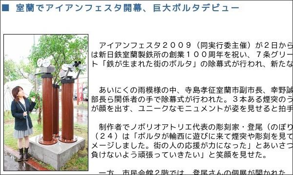 http://www.muromin.mnw.jp/murominn-web/back/2009/10/03/20091003m_04.html