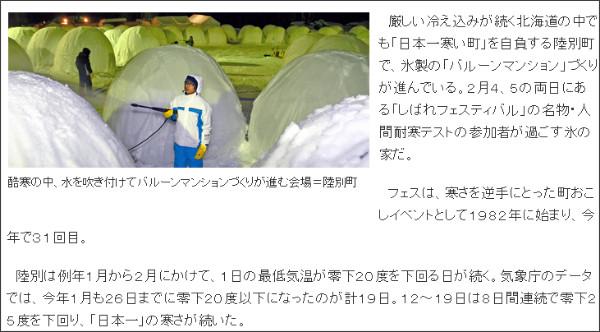 http://mytown.asahi.com/hokkaido/news.php?k_id=01000001201270006