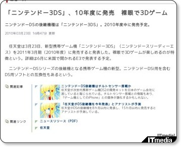 http://www.itmedia.co.jp/news/articles/1003/23/news058.html