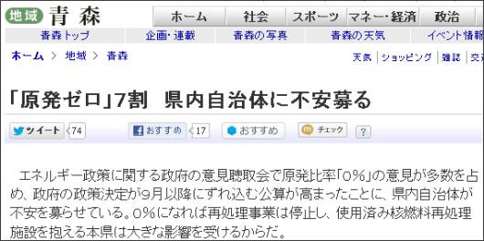 http://www.yomiuri.co.jp/e-japan/aomori/news/20120819-OYT8T00964.htm