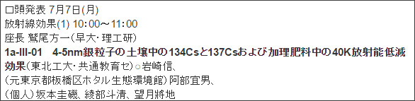 http://amateur-lenr.blogspot.jp/2014/07/radioactivity-decreasing-effect-of-4-5.html