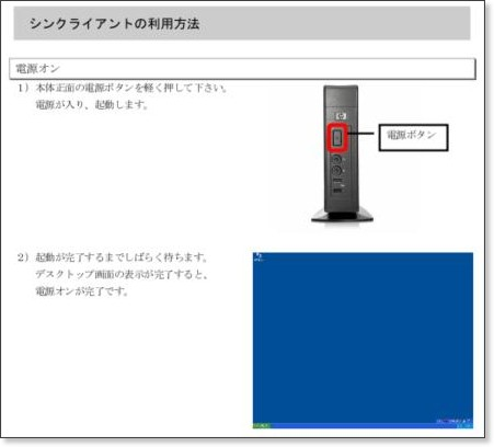 http://www.media.kwansei.ac.jp/replace2010/data/thin_client01.pdf