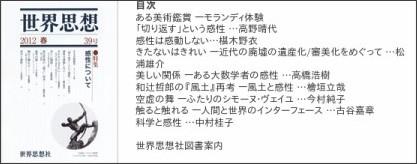http://sekaishisosha.co.jp/cgi-bin/search.cgi?mode=display&code=939_leaflet