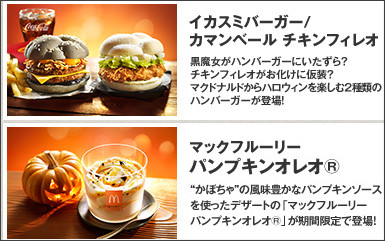http://www.mcdonalds.co.jp/campaign/index.html