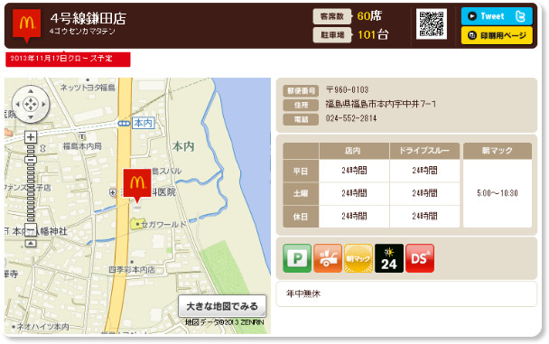 http://www.mcdonalds.co.jp/shop/map/map.php?strcode=07504