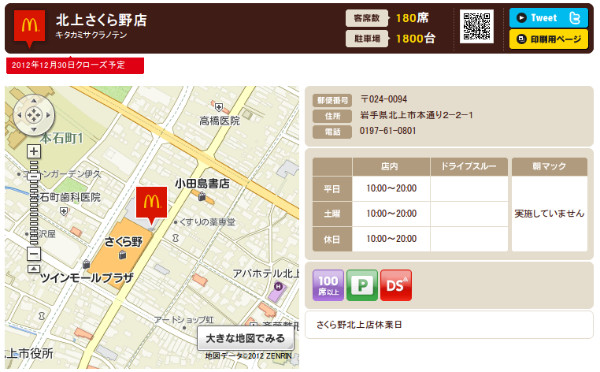 http://www.mcdonalds.co.jp/shop/map/map.php?strcode=03514