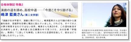 http://taiken-waseda.jp/taikenki/sp2.html