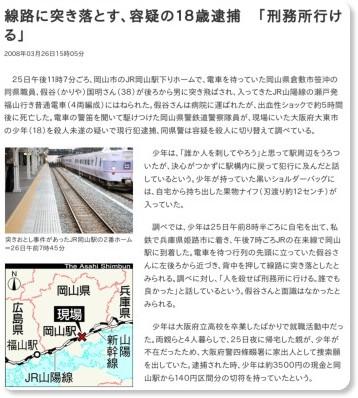 http://www.asahi.com/national/update/0326/TKY200803260005.html