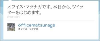 http://twitter.com/officematsunaga/statuses/20097552828
