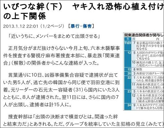 http://sankei.jp.msn.com/affairs/news/130112/crm13011222030020-n1.htm