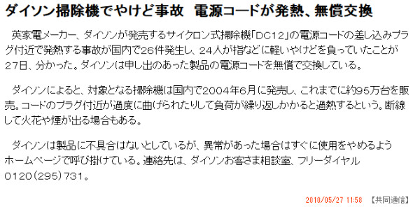 http://www.47news.jp/CN/201005/CN2010052701000290.html