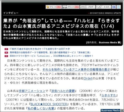 http://bizmakoto.jp/makoto/articles/1007/26/news010.html