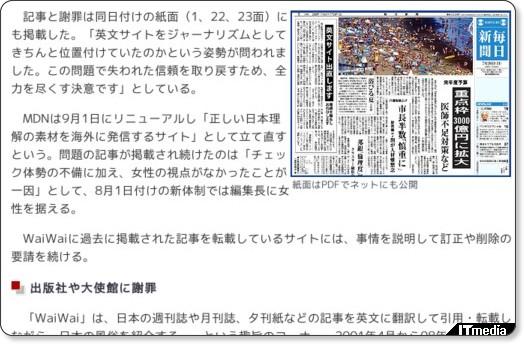 http://www.itmedia.co.jp/news/articles/0807/22/news032.html