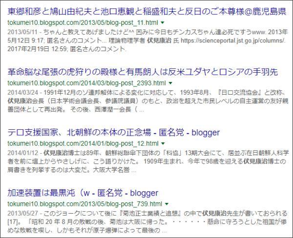 https://www.google.co.jp/search?q=site%3A%2F%2Ftokumei10.blogspot.com+%E4%BC%8F%E8%A6%8B%E5%BA%B7%E6%B2%BB&oq=site%3A%2F%2Ftokumei10.blogspot.com+%E4%BC%8F%E8%A6%8B%E5%BA%B7%E6%B2%BB&gs_l=psy-ab.3...1489.2737.0.3503.2.2.0.0.0.0.128.247.0j2.2.0.foo%2Ccfro%3D1%2Cnso-ehuqi%3D1%2Cnso-ehuui%3D1%2Cewh%3D0%2Cnso-mplt%3D2%2Cnso-enksa%3D0%2Cnso-enfk%3D1%2Cnso-usnt%3D1%2Cnso-qnt-npqp%3D0-1701%2Cnso-qnt-npdq%3D0-54%2Cnso-qnt-npt%3D0-1%2Cnso-qnt-ndc%3D300%2Ccspa-dspm-nm-mnp%3D0-05%2Ccspa-dspm-nm-mxp%3D0-125%2Cnso-unt-npqp%3D0-17%2Cnso-unt-npdq%3D0-54%2Cnso-unt-npt%3D0-0602%2Cnso-unt-ndc%3D300%2Ccspa-uipm-nm-mnp%3D0-007525%2Ccspa-uipm-nm-mxp%3D0-052675...0...1.2.64.psy-ab..0.0.0.XX_FSd8hjn0
