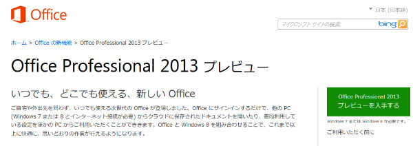 http://www.microsoft.com/ja-jp/office/preview/office2013.aspx