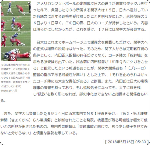 https://www.sponichi.co.jp/sports/news/2018/05/16/kiji/20180516s00040000045000c.html