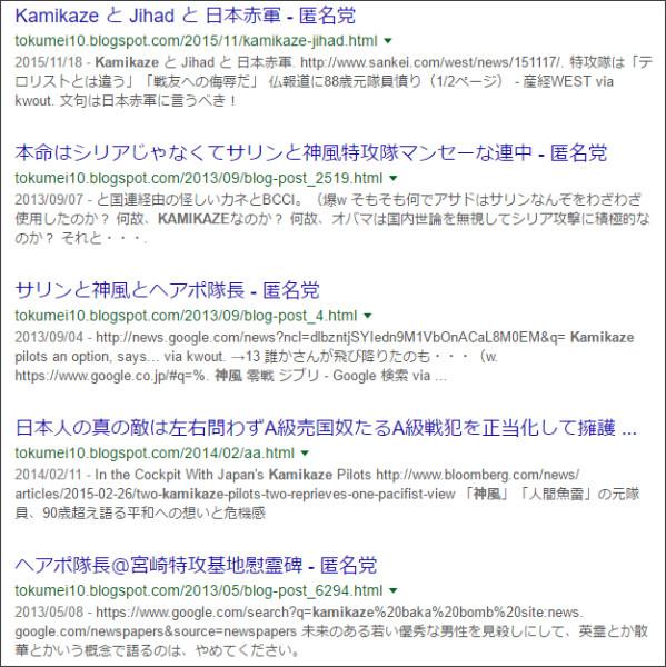 https://www.google.co.jp/#q=site:%2F%2Ftokumei10.blogspot.com+Kamikaze&*