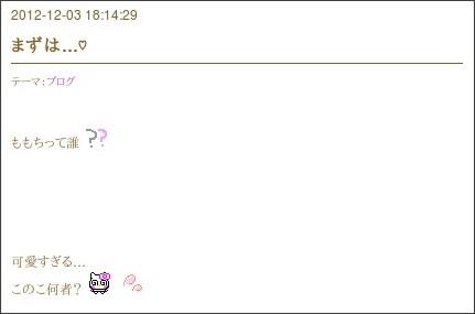 http://ameblo.jp/tsugunaga-momoko-blog/entry-11419081100.html