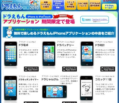 http://doraemon.yahoo.co.jp/iphone/index.html