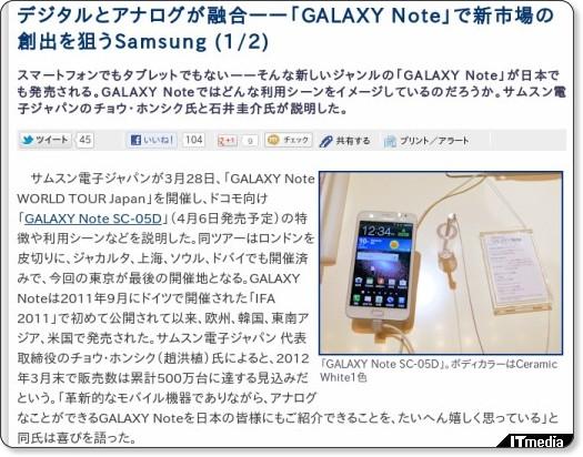 http://plusd.itmedia.co.jp/mobile/articles/1203/28/news102.html