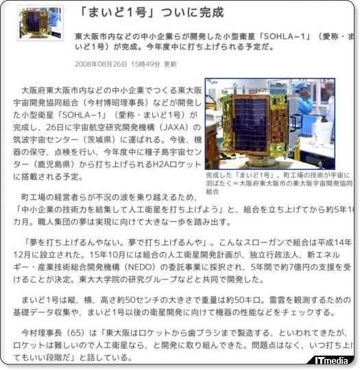 http://www.itmedia.co.jp/news/articles/0808/26/news076.html