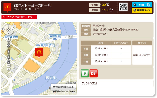 http://www.mcdonalds.co.jp/shop/map/map.php?strcode=14618