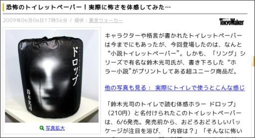 http://news.livedoor.com/article/detail/4189937/