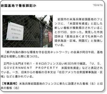 http://www.chugoku-np.co.jp/News/Tn201004160008.html