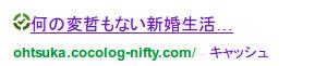 https://www.google.co.jp/search?q=ohtsuka.cocolog-nifty.com&ie=utf-8&oe=utf-8&aq=t&rls=org.mozilla:ja:official&hl=ja&client=firefox-a