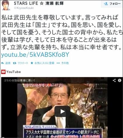 https://twitter.com/KiyoseKouki/status/457525374948110336