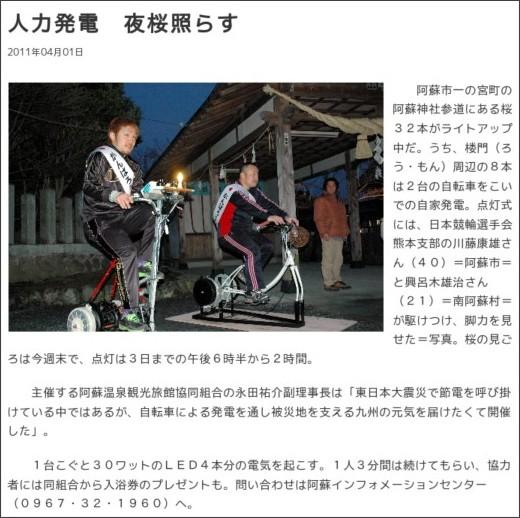 http://mytown.asahi.com/kumamoto/news.php?k_id=44000001104010002