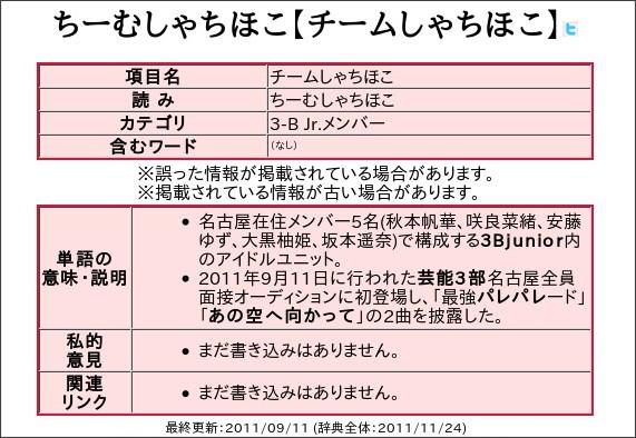 http://www.momopower.jp/dic/?action=linkview&data=298