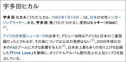 http://ja.wikipedia.org/wiki/%E5%AE%87%E5%A4%9A%E7%94%B0%E3%83%92%E3%82%AB%E3%83%AB