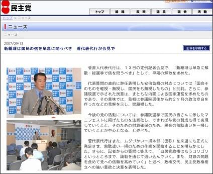 http://www.dpj.or.jp/news/?num=11791