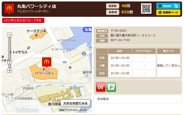 http://www.mcdonalds.co.jp/shop/map/map.php?strcode=37503