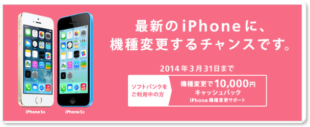 http://www.softbank.jp/mobile/iphone/program/list/upgrading/