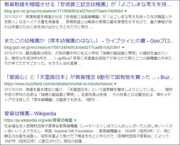https://www.google.co.jp/#q=%E2%80%9D%E5%A4%A9%E7%9A%87%E8%A8%98%E5%BF%B5%E5%B9%BC%E7%A8%9A%E5%9C%92%E2%80%9D&*