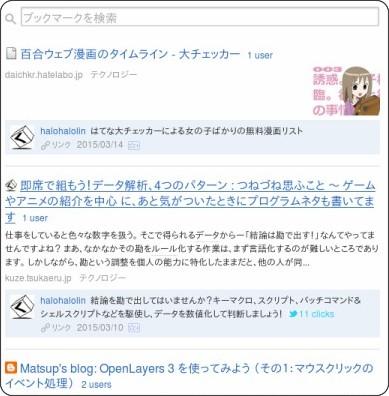 http://b.hatena.ne.jp/halohalolin/bookmark