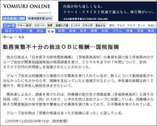 http://www.yomiuri.co.jp/national/news/20091208-OYT1T00153.htm