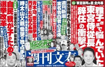 http://www.bunshun.co.jp/mag/shukanbunshun/adv/090219.htm