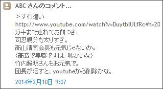 http://tokumei10.blogspot.jp/2014/02/blog-post_9.html