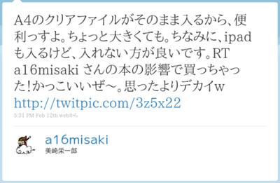 http://twitter.com/a16misaki/status/36598281106759680