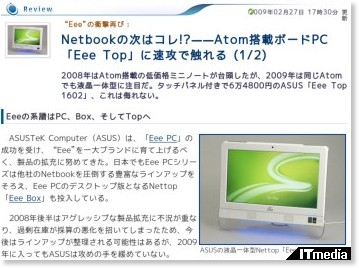 http://plusd.itmedia.co.jp/pcuser/articles/0902/27/news088.html