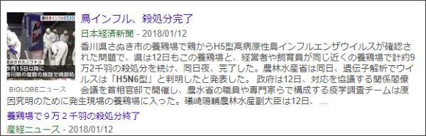 https://www.google.co.jp/search?q=H5N6&source=lnms&tbm=nws&sa=X&ved=0ahUKEwjz7dKBntjYAhUC6WMKHW2TBfIQ_AUICigB&biw=1133&bih=623