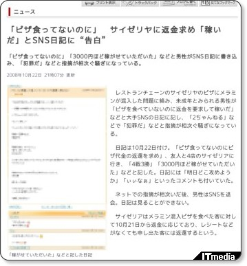 http://www.itmedia.co.jp/news/articles/0810/22/news112.html